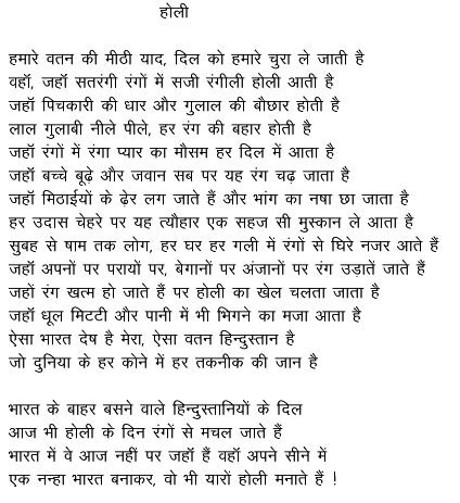 Essay on hamare tyohar in hindi