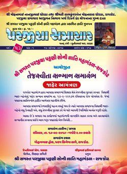 http://pattniconnection.com/Samaj/Rajkot/Parajiya%20Samachar/2017-06/PS%20Front%20Page.jpg